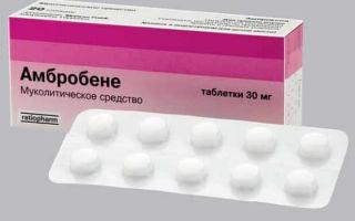 От какого кашля принимать таблетки Амбробене