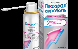 Как принимать препарат Гексорал от кашля