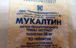 Как правильно принимать Мукалтин в таблетках детям