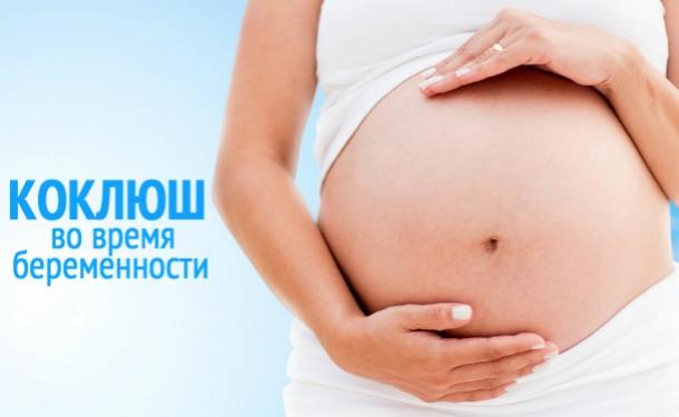 Коклюш при беременности