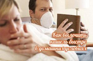 Как можно вылечить сильный кашель в домашних условиях