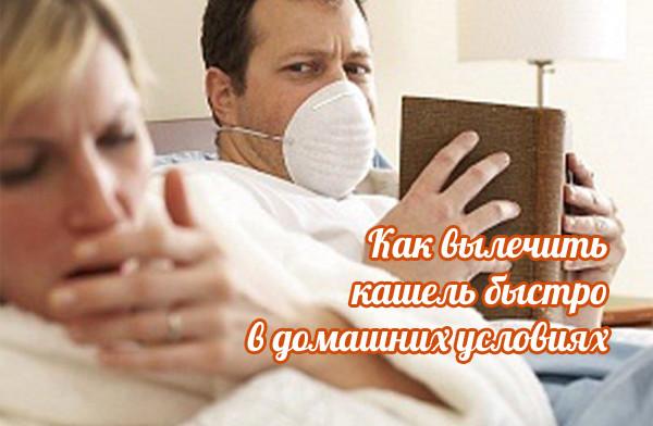 Как вылечить кашель в домашних условиях быстро 2018