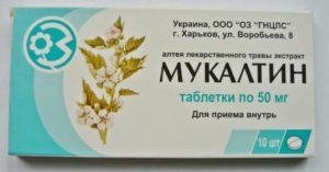 Какие побочные действия имеет препарат Мукалтин