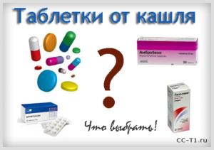 дешевые таблетки от кашля для детей и взрослых