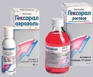 препарат Гексорал от кашля